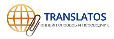 """Онлайн Словарь"""